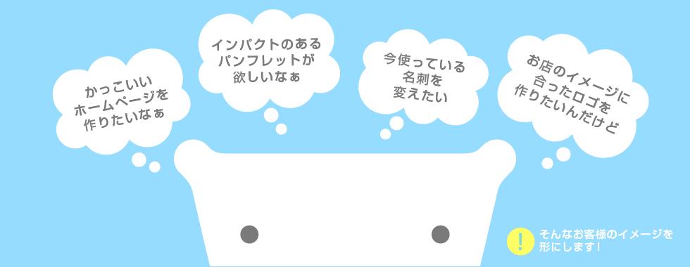 そんなお客様のイメージを栃木県佐野市の会社シロクマが形にします!