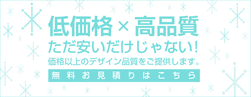 ただ安いだけじゃない!栃木県佐野市の会社シロクマは価格以上のデザイン品質をご提供します。