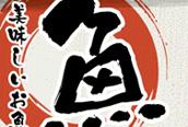 居酒屋ととや様<br />メニューデザイン|栃木県佐野市の会社シロクマにホームページ制作をおまかせ下さい。