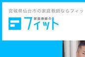 家庭教師のフィット様<br />スマホサイトデザイン|栃木県佐野市の会社シロクマにホームページ制作をおまかせ下さい。