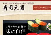 寿司大国様<br />ホームページデザイン|栃木県佐野市の会社シロクマにホームページ制作をおまかせ下さい。